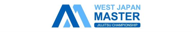 第3回西日本マスター柔術選手権